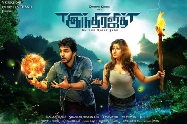 Indrajith Tamil Movie